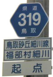 鳥取県道クエスト